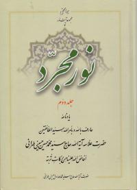نور مجرد: یادنامه آیت الله حاج سید محمدحسین حسینی طهرانی - جلد دوم