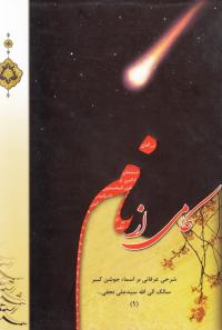 کامی از نام 1: شرحی عرفانی بر اسماء جوشن کبیر، سالک الی الله سید علی نجفی (ره)