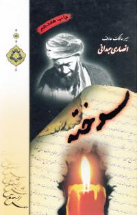 سوخته: در سیر و سلوک عارف توحیدی، آیت الله شیخ محمدجواد انصاری همدانی