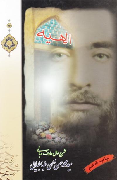 الهیه: شرح حال عارف ربانی سید محمدحسن الهی طباطبایی