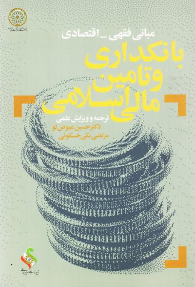 مبانی فقهی - اقتصادی بانکداری و تامین مالی اسلامی (مجموعه مقالات و سخنرانی ها)