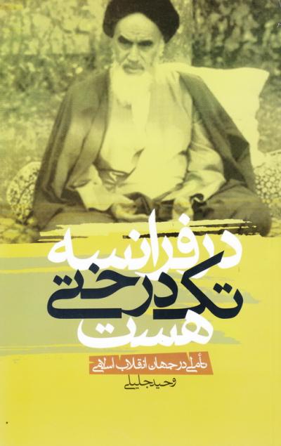 در فرانسه تک درختی هست ... تأملاتی در جهان انقلاب اسلامی