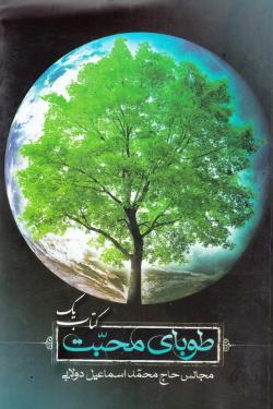 طوبای محبت: مجالس حاج محمد اسماعیل دولابی - کتاب اول