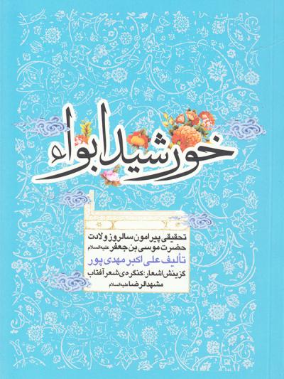خورشید ابواء: شرح زندگانی و شخصیت والای حضرت موسی کاظم علیه السلام