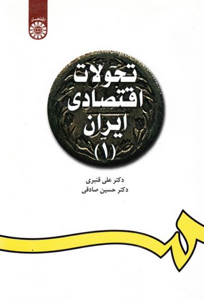 تحولات اقتصادی ایران (1)