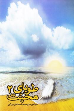 طوبای محبت: مجالس حاج محمد اسماعیل دولابی - کتاب دوم