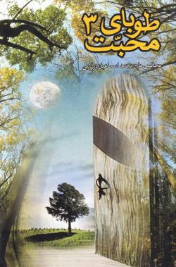 طوبای محبت: مجالس حاج محمد اسماعیل دولابی - کتاب سوم