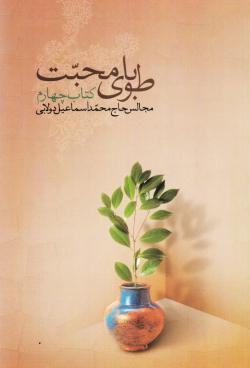 طوبای محبت: مجالس حاج محمد اسماعیل دولابی - کتاب چهارم