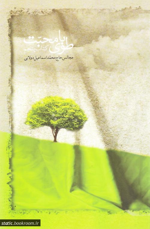 طوبای محبت: مجالس حاج محمد اسماعیل دولابی - کتاب پنجم