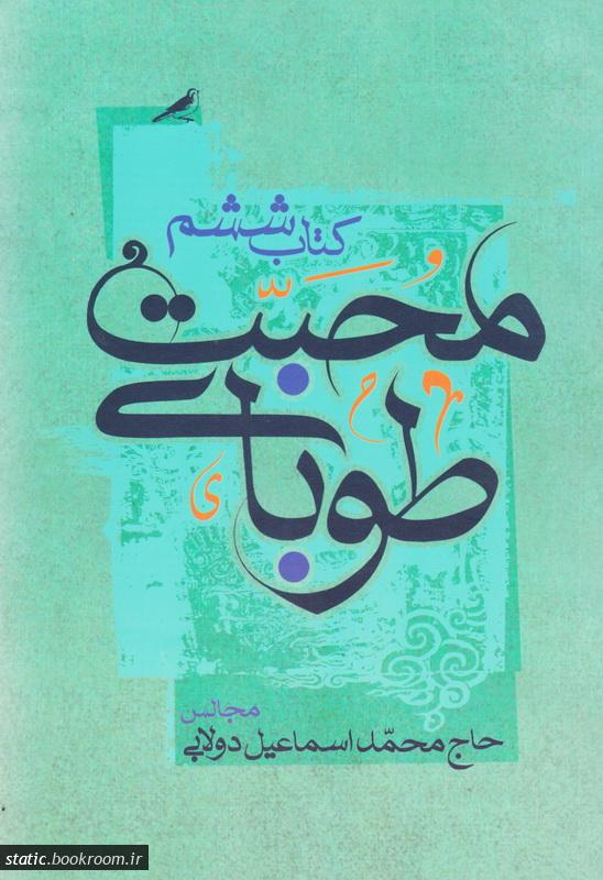 طوبای محبت: مجالس حاج محمد اسماعیل دولابی - کتاب ششم