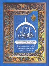 مرقد عقیله بنی هاشم: تحقیقی جامع پیرامون بارگاه حضرت زینب علیهاالسلام و نگاهی گذرا به زندگانی جناب فضه خادمه