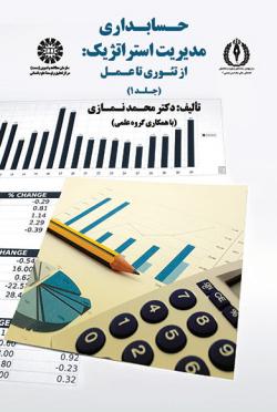 حسابداری مدیریت استراتژیک: از تئوری تا عمل - جلد اول
