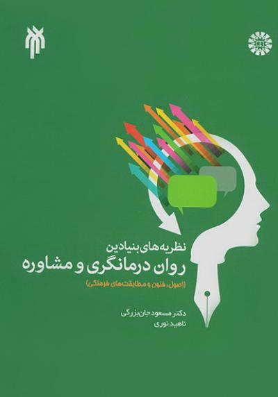 نظریه های بنیادین روان درمانگری و مشاوره (اصول ، فنون و مطابقت های فرهنگی)