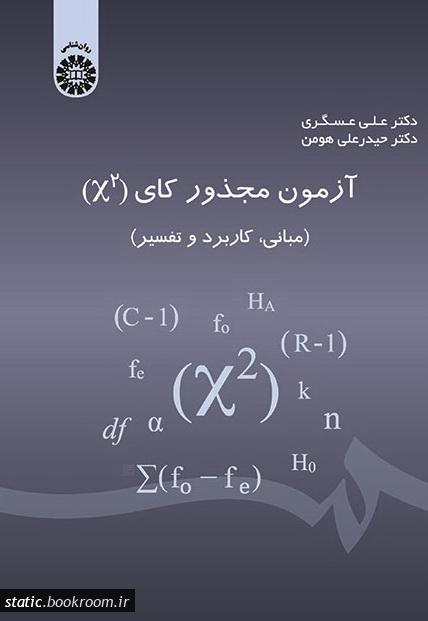 آزمون مجذور کای (X²): مبانی، کاربرد و تفسیر