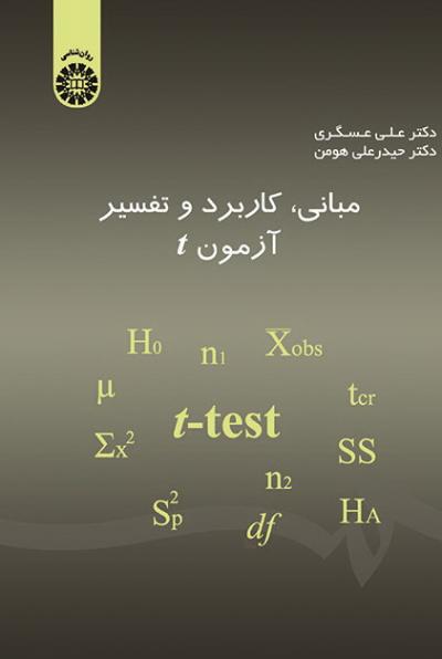 مبانی، کاربرد و تفسیر آزمون t