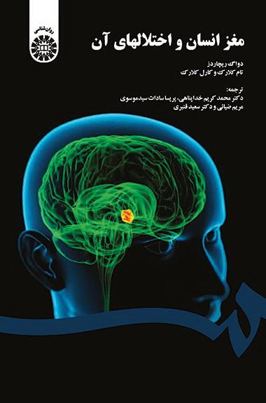 مغز انسان و اختلال های آن