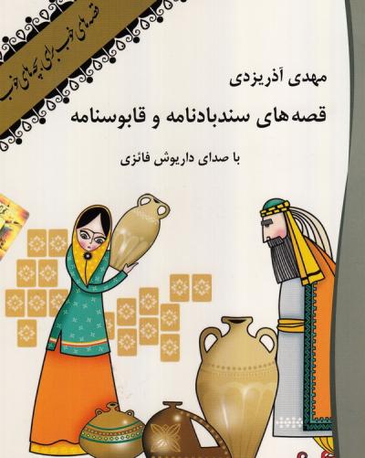 لوح فشرده قصه های خوب برای بچه های خوب: قصه های سندبادنامه و قابوسنامه