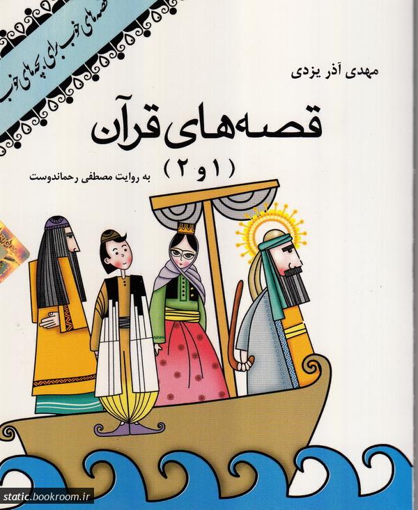 لوح فشرده قصه های خوب برای بچه های خوب: قصه های قرآن - 1 و 2
