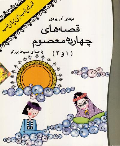 لوح فشرده قصه های خوب برای بچه های خوب: قصه های چهارده معصوم - 1و 2