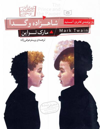 رمان های کلاسیک نوجوان 14: شاهزاده و گدا