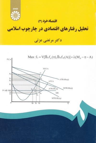 اقتصاد خرد (3): تحلیل رفتارهای اقتصادی در چارچوب اسلامی
