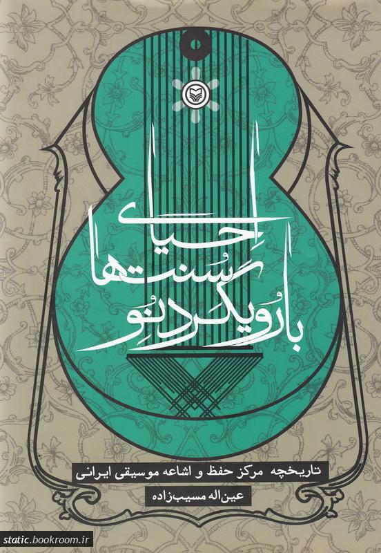 احیای سنت ها با رویکرد نو: تاریخچه مرکز حفظ و اشاعه موسیقی ایرانی