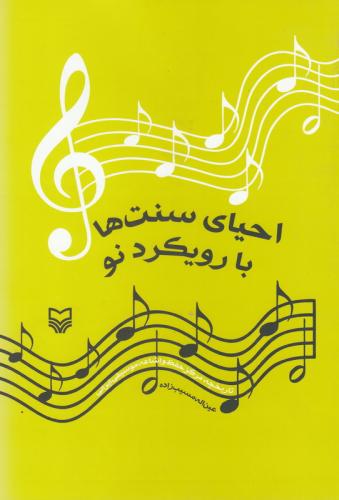احیای سنت ها با رویکرد نو: تاریخچه مرکز حفظ و اشاعه موسیقی ایرانی چ1