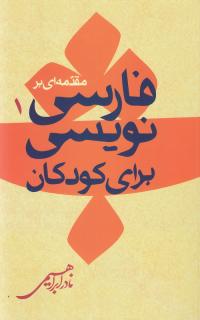 مجموعه ی مسائل ادبیات کودکان 1: مقدمه ای بر فارسی نویسی برای کودکان