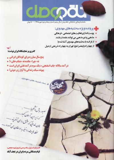ماهنامه فرهنگی تشکیلاتی حلقه وصل شماره 52