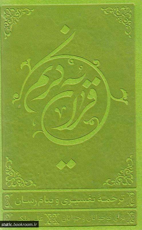 قرآن کریم: ترجمه خواندنی قرآن، به روش تفسیری و پیام رسان برای نوجوانان و جوانان (جیبی جلد چرم)