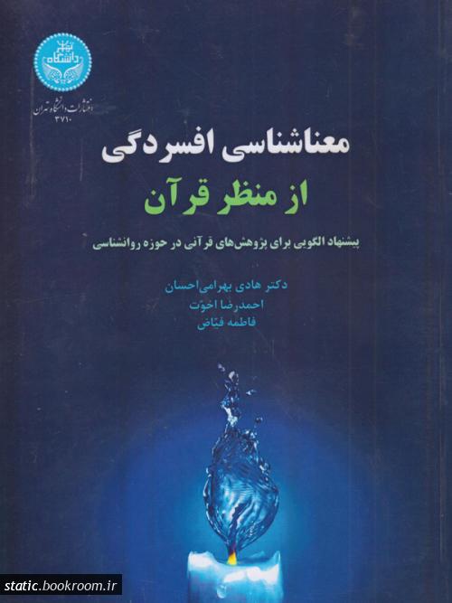 معناشناسی افسردگی از منظر قرآن: پیشنهاد الگویی برای پژوهش های قرآنی در حوزه روانشناسی
