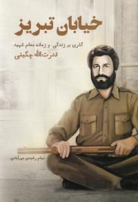 خیابان تبریز: گذری بر زندگی و زمانه معلم شهید، قدرت الله چگینی