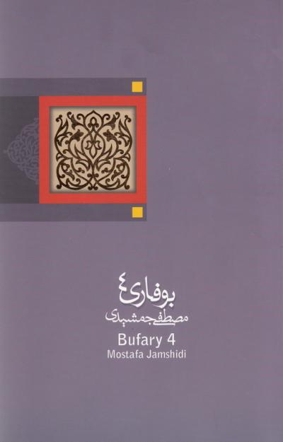 بوفاری 4