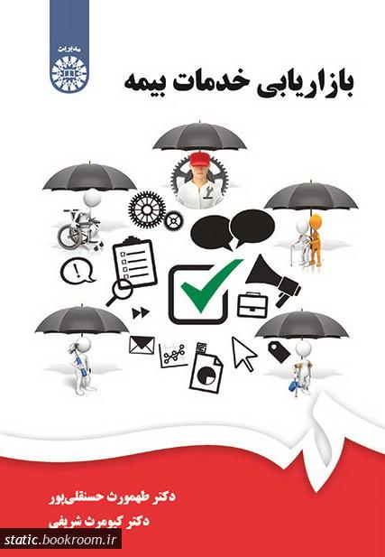 بازاریابی خدمات بیمه