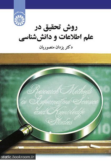 روش تحقیق در علم اطلاعات و دانش شناسی
