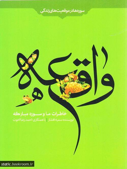 خاطرات ما و سوره مبارکه واقعه