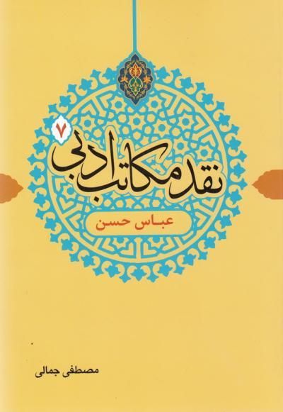 نقد مکاتب ادبی 7: عباس حسن