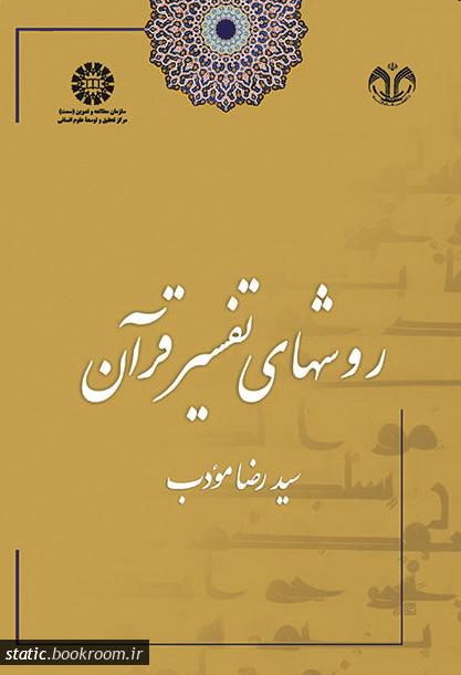 روشهای تفسیر قرآن
