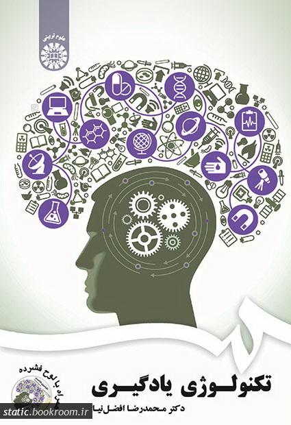 تکنولوژی یادگیری