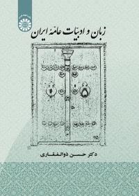 زبان و ادبیات عامه ایران