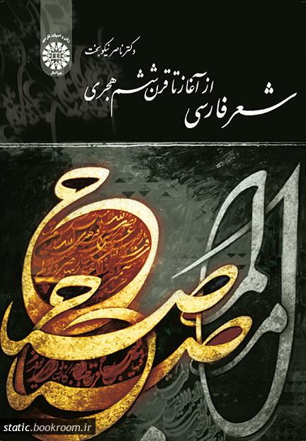 شعر فارسی از آغاز تا قرن ششم هجری