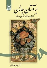 بر آستان جانان (گزارش بیست غزل از نیمه نخستین دیوان حافظ)