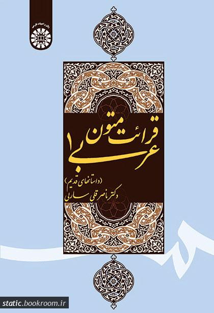 قرائت متون عربی 1 (داستانهای قدیم)