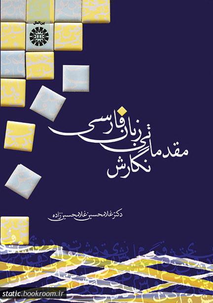 نگارش مقدماتی زبان فارسی