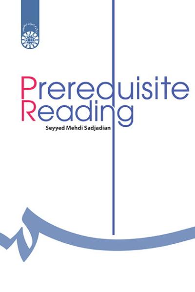 خواندن و درک مفاهیم (پیش نیاز)
