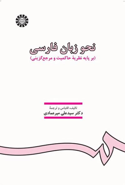 نحو زبان فارسی (بر پایه نظریه حاکمیت و مرجع گزینی)