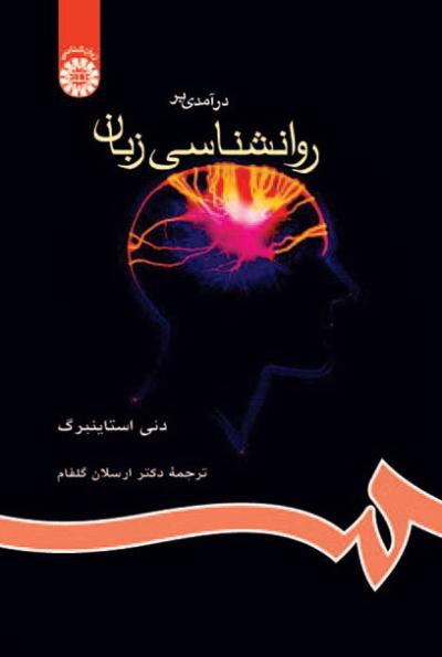 درآمدی بر روانشناسی زبان