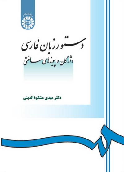 دستور زبان فارسی: واژگان و پیوندهای ساختی