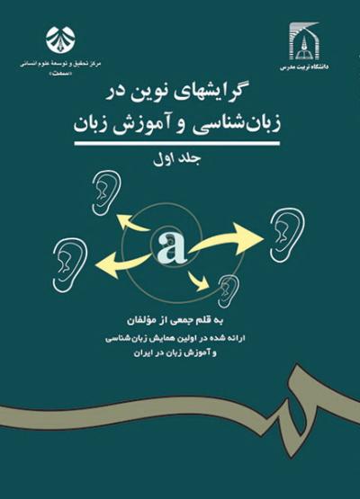 گرایش های نوین در زبانشناسی و آموزش زبان - جلد اول