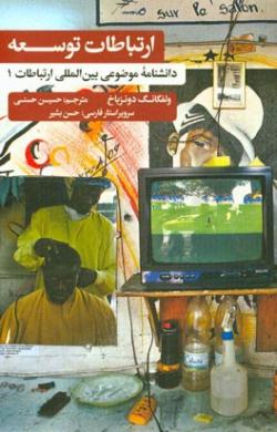 دانشنامه موضوعی بین المللی ارتباطات: ارتباطات توسعه - جلد اول